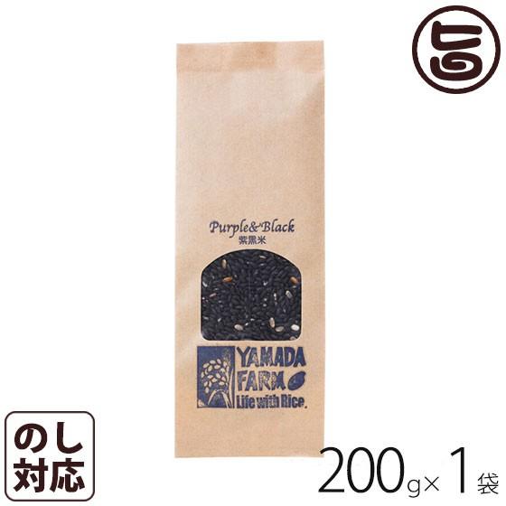 紫黒米 古代米 200g×1袋 青森県 人気 健康管理 国産米 土産 条件付き送料無料