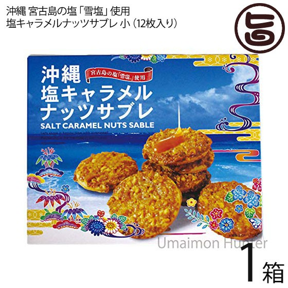 塩キャラメルナッツサブレ小×1箱 沖縄土産 人気 お菓子 焼き菓子 サブレ お土産 送料無料