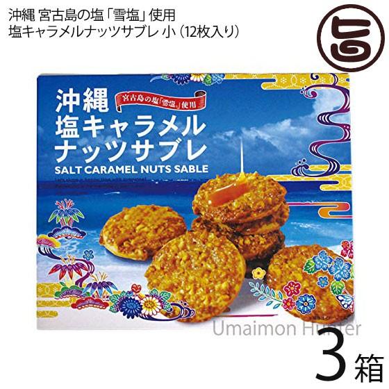 塩キャラメルナッツサブレ小×3箱 沖縄土産 人気 お菓子 焼き菓子 サブレ お土産 送料無料
