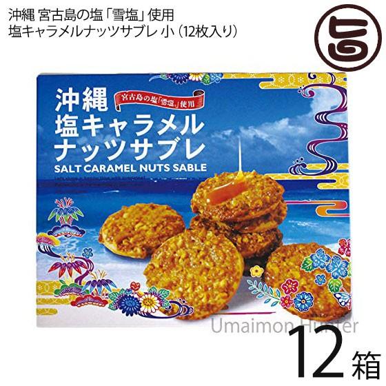 塩キャラメルナッツサブレ小×12箱 沖縄土産 人気 お菓子 焼き菓子 サブレ お土産 送料無料