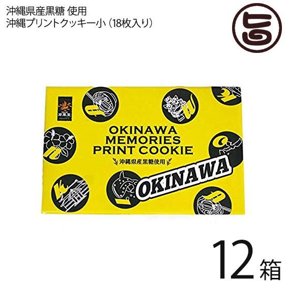 沖縄プリントクッキー小×12箱 沖縄土産 人気 お菓子 焼き菓子 クッキー お土産 送料無料
