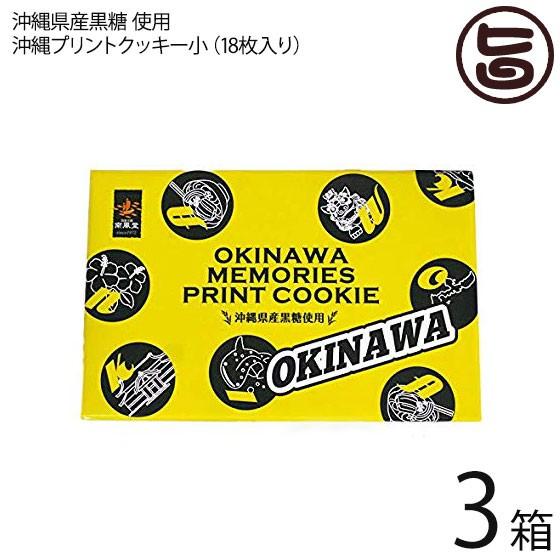 沖縄プリントクッキー小×3箱 沖縄土産 人気 お菓子 焼き菓子 クッキー お土産 送料無料