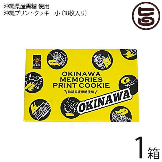 沖縄プリントクッキー小×1箱 沖縄土産 人気 お菓子 焼き菓子 クッキー お土産 送料無料