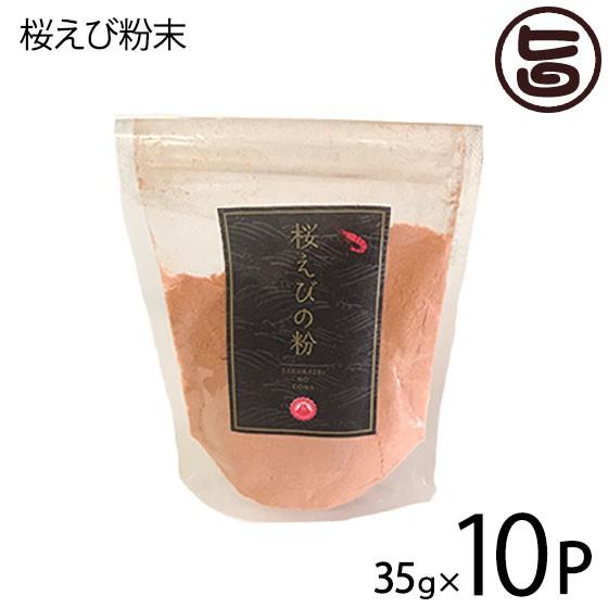 桜えびの粉 駿河湾産 35g×10P おいしい産業 静岡県 桜エビ 粉末 おすすめ 送料無料