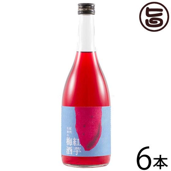 紀州石神の紅芋梅酒 720ml×6本 梅酒 瓶 完熟南高梅 紅芋 条件付き送料無料