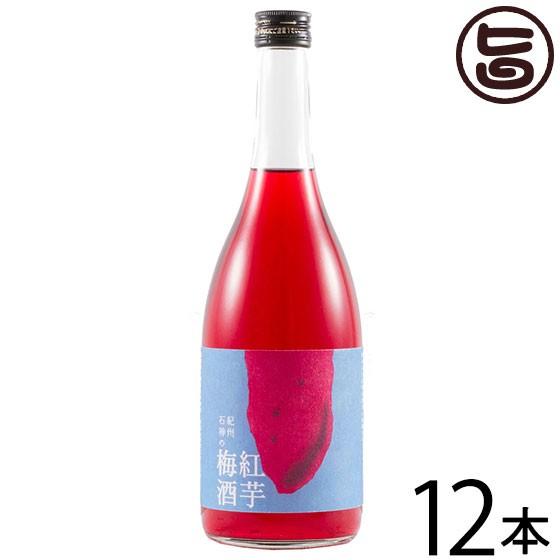 紀州石神の紅芋梅酒 720ml×12本 梅酒 瓶 完熟南高梅 紅芋 条件付き送料無料