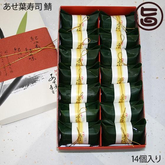 紀州 あせ葉寿司 鯖 化粧箱 14個入り 爽やかな香りのあせ葉で一つ一つ丁寧に手包み 条件付き送料無料