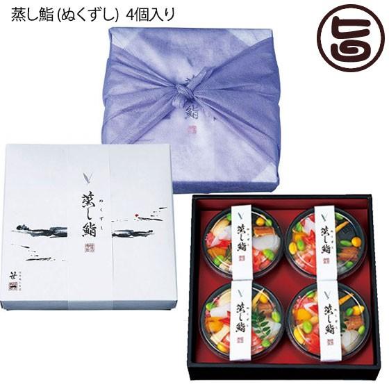 ギフト 紀州 蒸し鮨 ぬくずし 4個入り ギフト 寿司 惣菜 和歌山 土産 条件付き送料無料