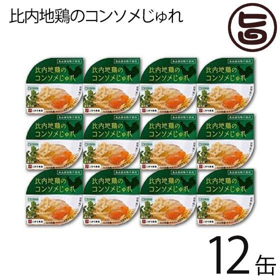 比内地鶏のコンソメじゅれ 85g×12缶セット 秋田県 東北 お土産 ギフト 条件付き送料無料