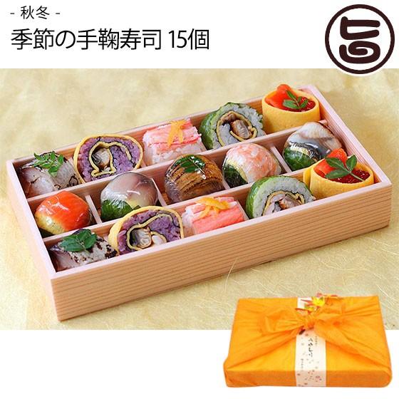 お歳暮 ギフト 季節の手鞠寿司 (てまり寿司) 秋冬 15個 手みやげ 食事会 誕生日 条件付き送料無料