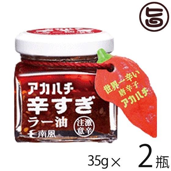 アカハチ 辛すぎラー油 35g×2瓶 アカハチ 辛すぎラー油 35g×2瓶 沖縄 送料無料