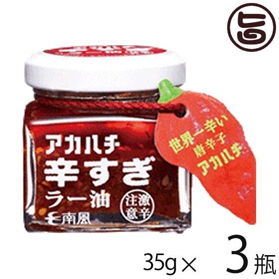 アカハチ 辛すぎラー油 35g×3瓶 アカハチ 辛すぎラー油 35g×3瓶 沖縄 送料無料