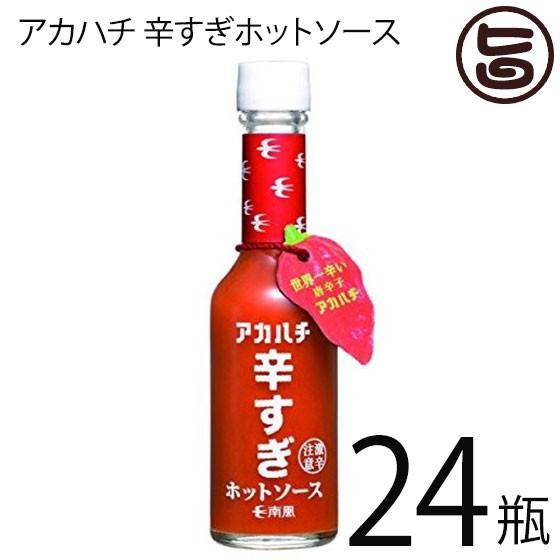 アカハチ 辛すぎホットソース 60ml×24瓶 沖縄 定番 人気 土産 スパイス 条件付き送料無料