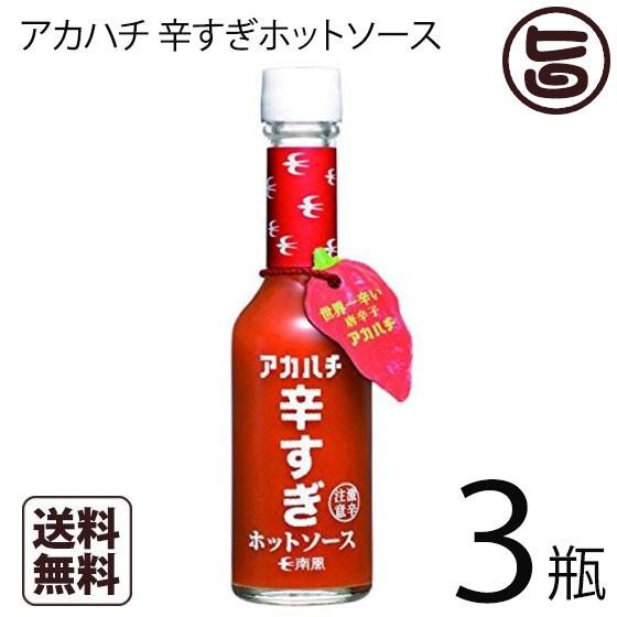 アカハチ 辛すぎホットソース 60ml×3瓶 沖縄 定番 人気 土産 スパイス 送料無料