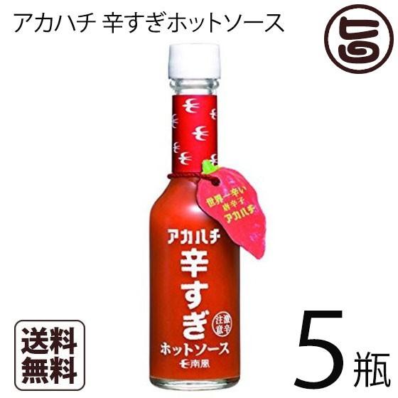 アカハチ 辛すぎホットソース 60ml×5瓶 沖縄 定番 人気 土産 スパイス 送料無料