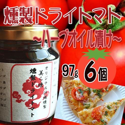 天然のサプリメント 燻製 ドライトマト (ハーブオリーブオイル漬け) 97g ×6個 送料無料