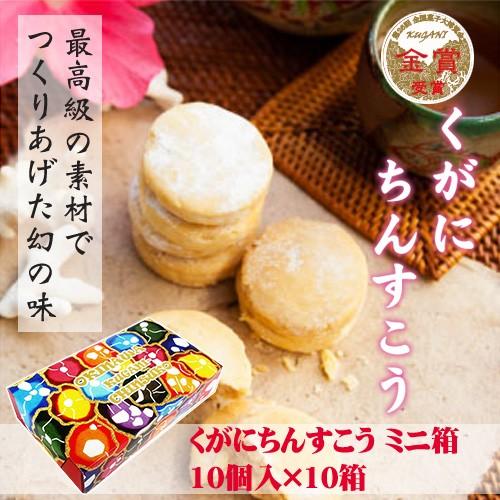 くがにちんすこう ミニ箱 10個入×10箱 沖縄 土産 人気 条件付き送料無料
