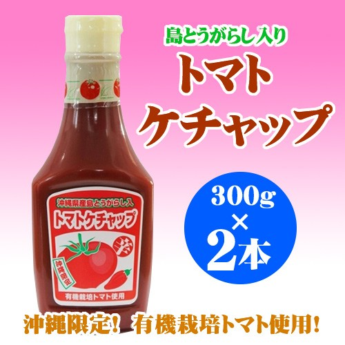 島とうがらし入り トマトケチャップ 300g×2本 沖縄 人気 土産 送料無料