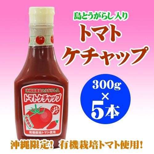 島とうがらし入り トマトケチャップ 300g×5本 沖縄 人気 土産 送料無料