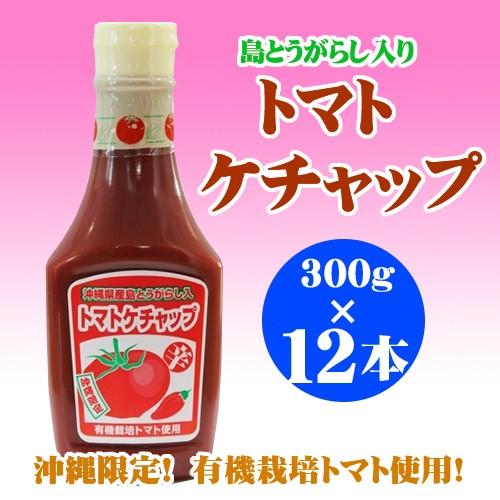島とうがらし入り トマトケチャップ 300g×12本 沖縄 人気 土産 条件付き送料無料