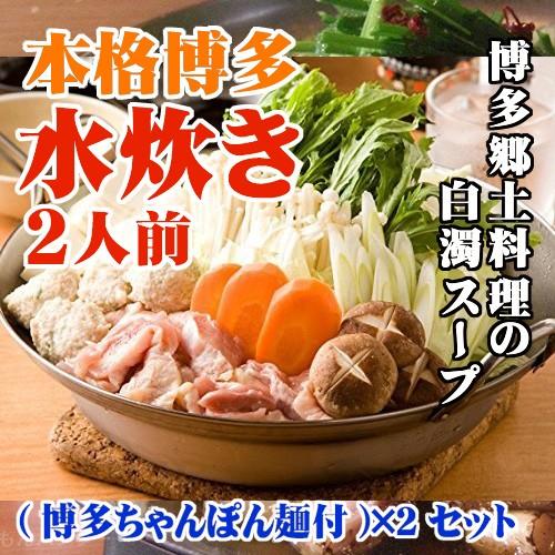 本格博多 水炊き 2人前 (博多ちゃんぽん麺付)×2セット 福岡県 九州 人気 条件付き送料無料