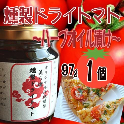 天然のサプリメント 燻製 ドライトマト (ハーブオリーブオイル漬け) 97g ×1個 送料無料