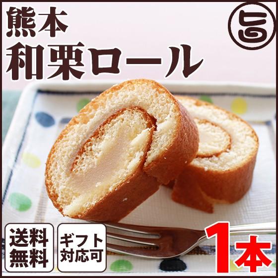 ギフト (大箱)熊本和栗ロール 1本 熊本 九州 名物 条件付き送料無料