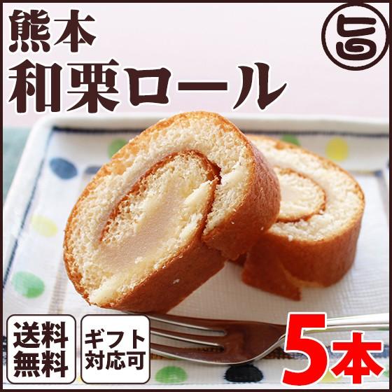 ギフト (大箱)熊本和栗ロール 5本 熊本 九州 名物 条件付き送料無料