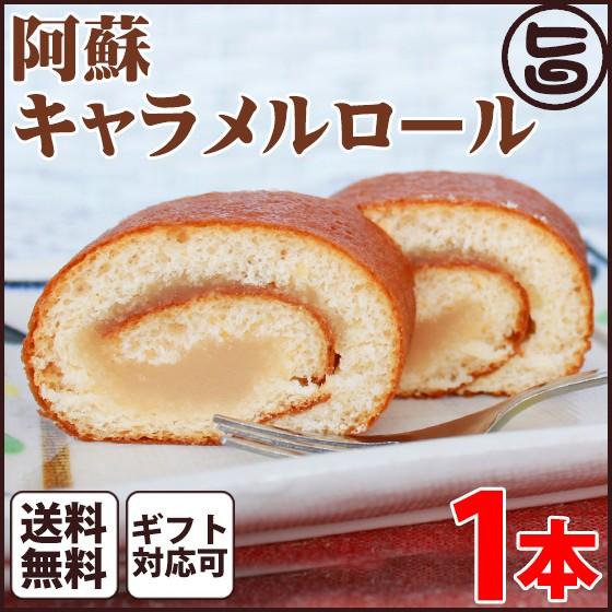 ギフト (大箱)阿蘇キャラメルロール 1本 熊本 九州 名物 条件付き送料無料
