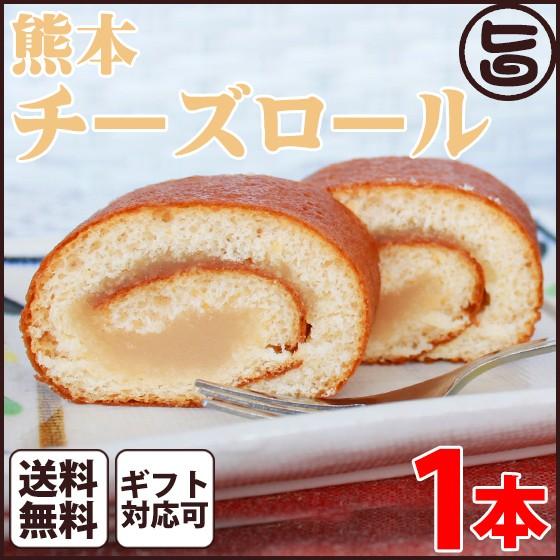 ギフト (大箱)熊本チーズロール 1本 熊本 九州 名物 条件付き送料無料