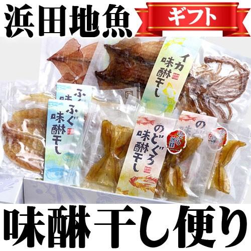ギフト 浜田地魚 味醂干し便り 干物 高級 贈り物 月曜から夜ふかし どんちっち 条件付き送料無料