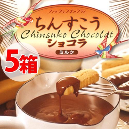 ちんすこう ショコラ ミルク 12個入り×5箱 沖縄 人気 土産 送料無料