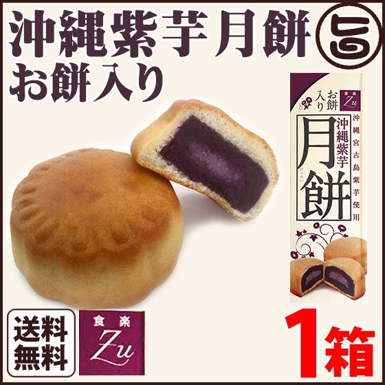 沖縄紫芋月餅 5個入り 1箱 沖縄 南国 野菜 お土産 手土産 人気 焼き菓子 送料無料