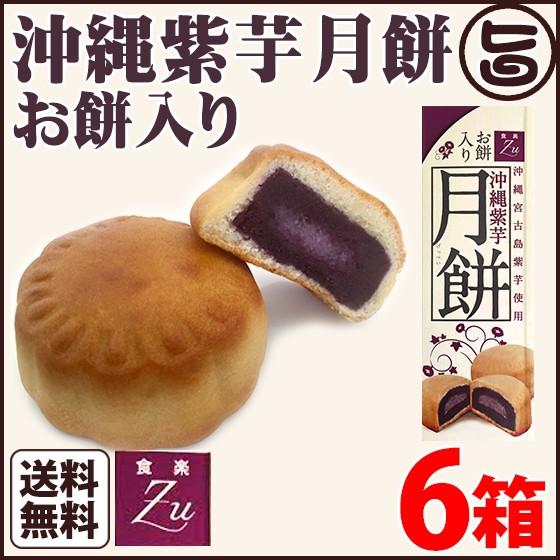 沖縄紫芋月餅 5個入り 6箱 沖縄 南国 野菜 お土産 手土産 人気 焼き菓子 送料無料
