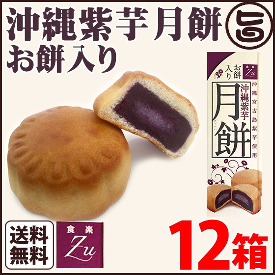 沖縄紫芋月餅 5個入り 12箱 沖縄 南国 野菜 お土産 手土産 人気 焼き菓子 送料無料