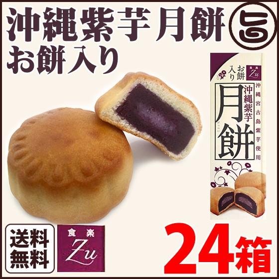 沖縄紫芋月餅 5個入り 24箱 沖縄 南国 野菜 お土産 手土産 人気 焼き菓子 送料無料