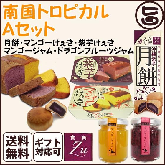 ギフト マンゴー 紅芋 月餅 ケーキ3種とマンゴー ドラゴンジャムのギフトセット 沖縄 南国 送料無料