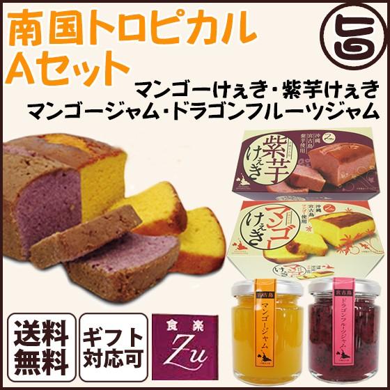 ギフト マンゴー 紅芋 ケーキ2種とマンゴー ドラゴンジャムのギフトセット 沖縄 南国 野菜 送料無料