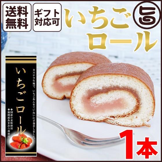 ギフト (大箱)いちごロール 1本 熊本 九州 名物 お土産 和菓子 条件付き送料無料