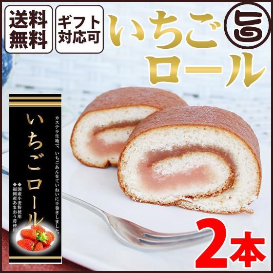 ギフト (大箱)いちごロール 2本 熊本 九州 名物 お土産 和菓子 条件付き送料無料