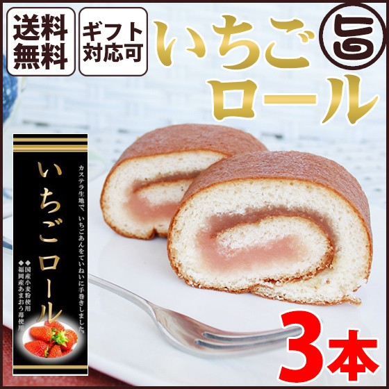 ギフト (大箱)いちごロール 3本 熊本 九州 名物 お土産 和菓子 条件付き送料無料