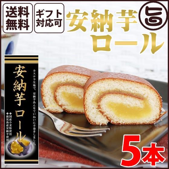 ギフト (大箱)安納芋ロール 5本 熊本 九州 名物 お土産 和菓子 条件付き送料無料