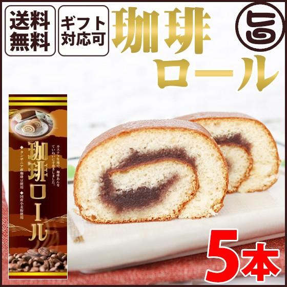 ギフト (大箱)珈琲ロール 5本 熊本 九州 名物 お土産 和菓子 条件付き送料無料