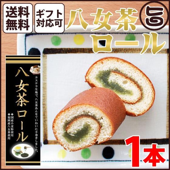 ギフト (大箱)八女茶ロール 1本 熊本 九州 名物 お土産 和菓子 条件付き送料無料