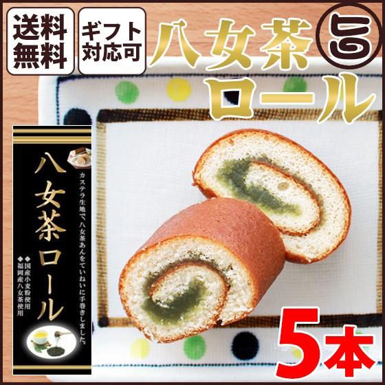 ギフト (大箱)八女茶ロール 5本 熊本 九州 名物 お土産 和菓子 条件付き送料無料