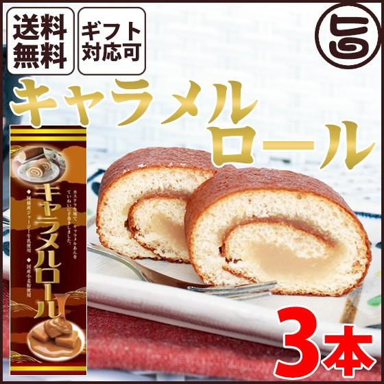 ギフト (大箱)キャラメルロール 3本 熊本 九州 名物 お土産 条件付き送料無料