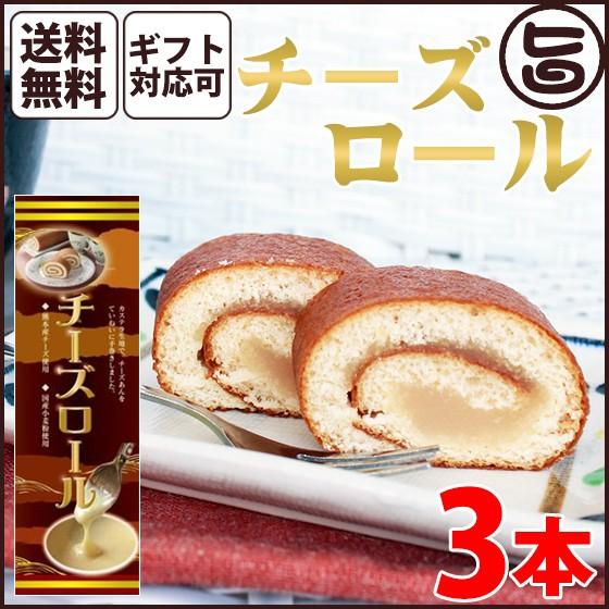 ギフト (大箱)チーズロール 3本 熊本 九州 名物 お土産 和菓子 条件付き送料無料