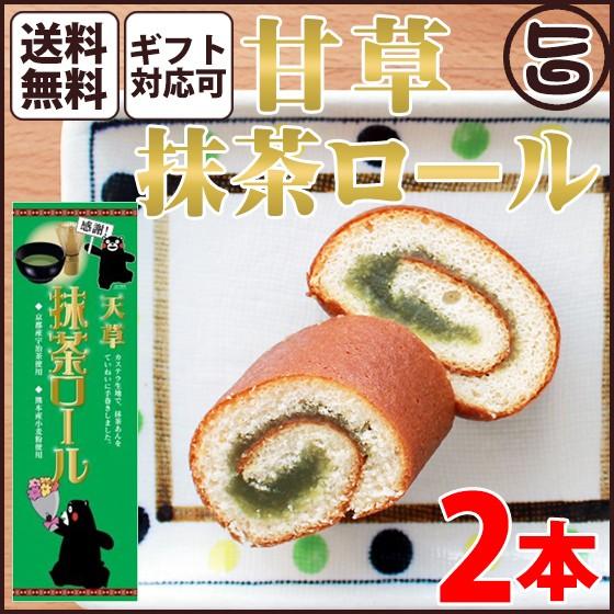 (感謝:大箱)甘草抹茶ロール 2本 熊本 九州 名物 お土産 和菓子 条件付き送料無料