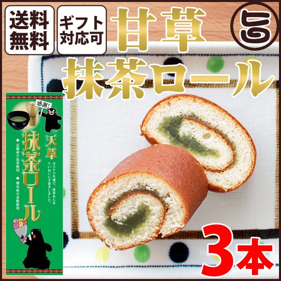 ギフト (感謝:大箱)甘草抹茶ロール 3本 熊本 九州 名物 お土産 条件付き送料無料