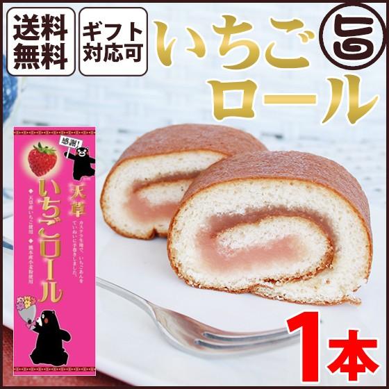 ギフト (感謝:大箱)甘草いちごロール 1本 熊本 九州 名物 お土産 条件付き送料無料